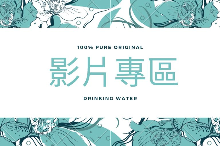 Read more about the article 生物影片
